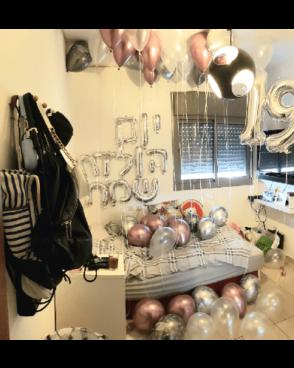 סידור חדר בלונים יום הולדת